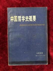 中国哲学史概要 80年1版1印 包邮挂刷