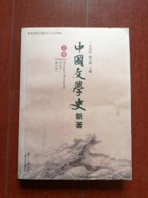 中国文学史 新著上卷