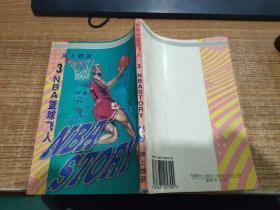 篮球飞人3