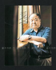 诺贝尔文学奖得主 莫言亲笔签名照片
