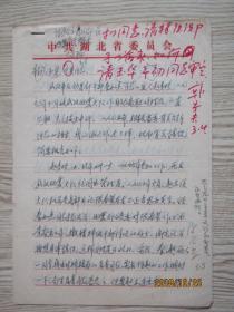 原湖北省委书记.省长.政协主席韩宁夫1977年签批材料四页