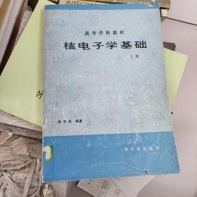 核电子学基础【上册】