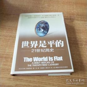 世界是平的--21世纪简史 (精装本)