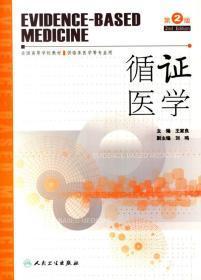 循证医学(第2版)