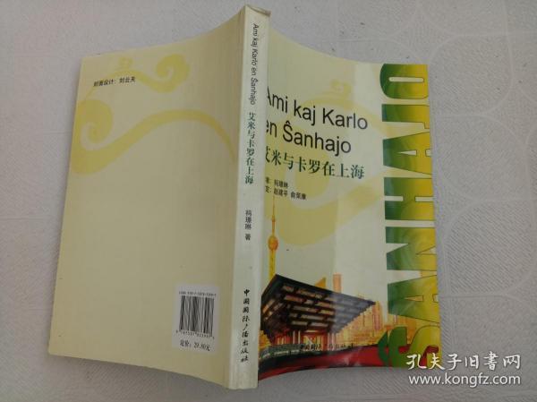 艾米与卡罗在上海
