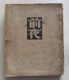 民国37年版《前夜》(屠格涅夫选集三)