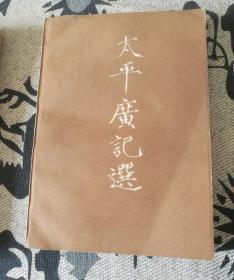 太平广记选(上)