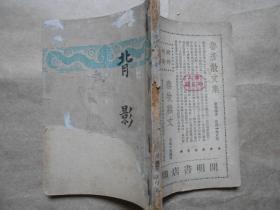 《背影》朱自清著,民国37年13版