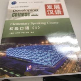 发展汉语 初级口语 I 第二版