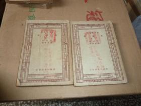 新中学文库:奥德赛(上,下