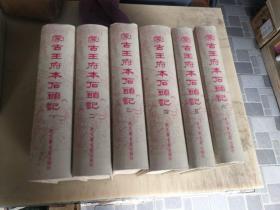 蒙古王府本石头记(全六册、大32开精装本)、2版1印