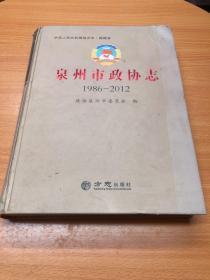 泉州市政协志 (1986-2012)
