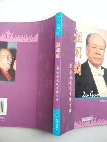 祖国情——蔡继琨教授音乐生涯