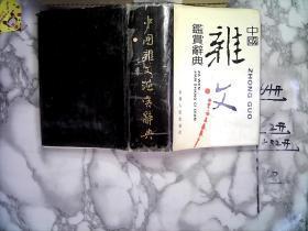 中国杂文鉴赏辞典