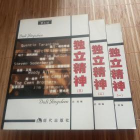 独立精神【全三册】
