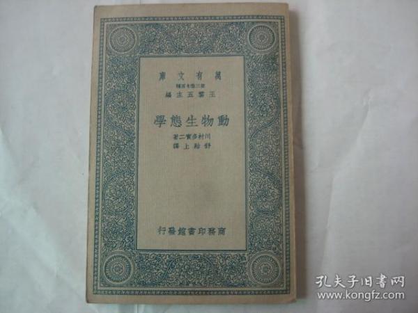 动物生态学 (民国版1935年初版 品佳)