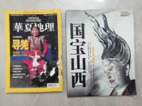 华夏地理(2009年5月号)+(国宝山西特辑 大16开) 2本合售