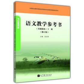 语文教学参考书(基础模块)下册(修订版) 正版 倪文锦 9787040377811