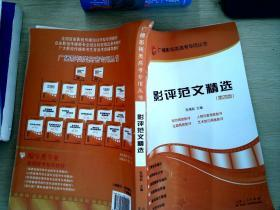 广播影视类高考专用丛书:影评范文精选(第四版)