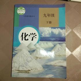 人教版人民教育出版社初三九年级下册化学课本教材教科书