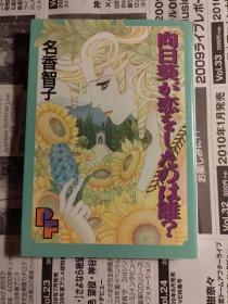 日版 名香 智子 漫画 向日葵が恋をしたのは誰? 94年初版一刷 绝版 不议价不包邮
