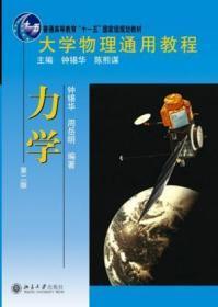 大学物理通用教程:力学(第二版) 正版 钟锡华,周岳明 9787301160978