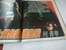 广东电视周刊 637 (张柏芝戴梦梦林嘉欣梁洛施2R 伍佰等)