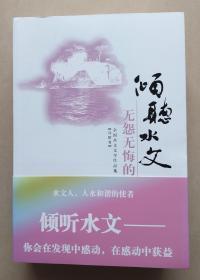 倾听水文:全国水文文学作品集(全三册)