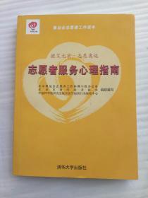 志愿者服务心理指南