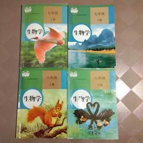 人教版初中生物课本教科书七八年级生物教材全套4本