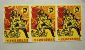 陶瓷贴花纸--一切反动派都是纸老虎(三连张)