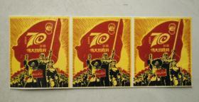 陶瓷贴花纸--伟大的胜利(三连张)