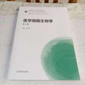 医学细胞生物学(供临床、基础、预防、护理、口腔、检验、药学等专业用第4版)