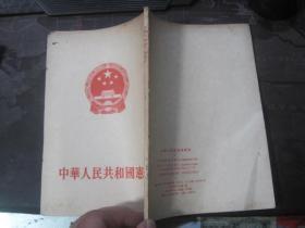 中华人民共和国宪法【1954年一版一印】【繁体竖版左开】