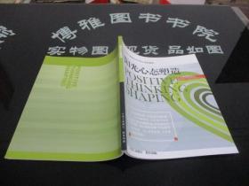 中国工商银行中年员工适读教材:阳光心态塑造   正版现货   26-1号柜