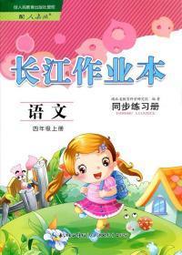 2019长江作业本小学语文4四年级上册同步练习册配部编人教版教材