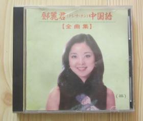 早期老D版(1986 POLYDOR) CD唱片 播放正常 邓丽君 中国语金曲集 外塑料盒有裂损 CD盘心圈没有任何激光码 二手物品卖出不退不换