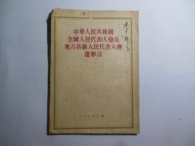 中华人民共和国全国人民代表大会及地方各级人民代表大会选举法