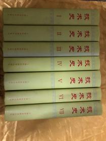 技术史(全套7卷)
