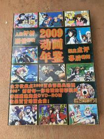 2009动画年鉴