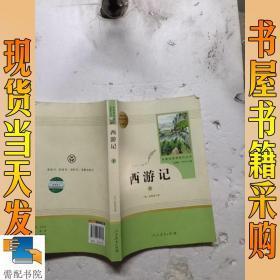 西游记  下   七年级上册名著阅读课程化丛书
