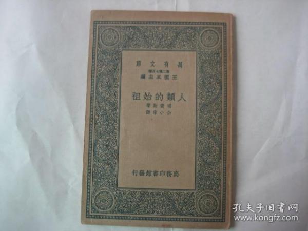 人类的始祖 (民国版1937年初版 品佳有图)