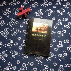 鲁滨孙漂流记