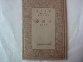 地理学 (民国版 1934年再版品好)