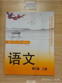 语文第6版上册 全国中等职业技术学校通用教材 9787516727003