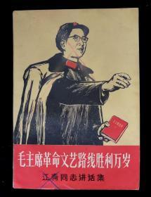 毛主席的革命文艺路线胜利万岁江*同志讲话集