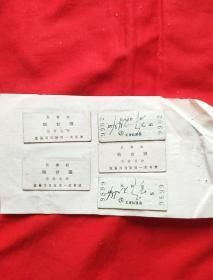 长春站,硬板票,站台票1970年(五个合售)以图片为准