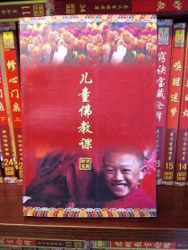 儿童佛教课 少儿 上中合册  妙法宝库3三 索达吉堪布