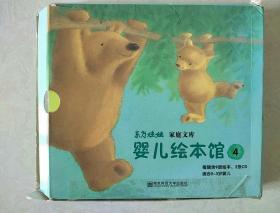 东方娃娃家庭文库婴儿绘本馆.4:配套CD(上)