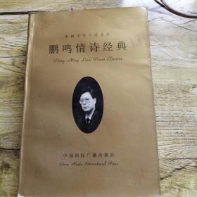 鹏鸣情诗经典 (下册)